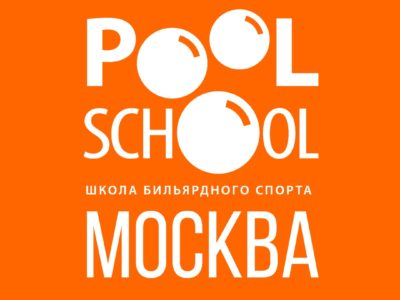 Школа бильярдного спорта Poolschool